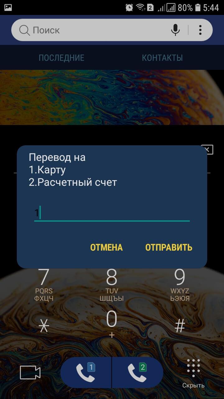 как перевести деньги с сим карты теле2 на карту сбербанк без комиссии оформить кредитную карту от 18 лет онлайн с доставкой