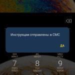 Инструкции в СМС