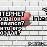 Когда, где и как появился интернет - история развития рунета