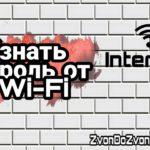 3 Варианта как узнать пароль от Wi-Fi на смартфоне Android