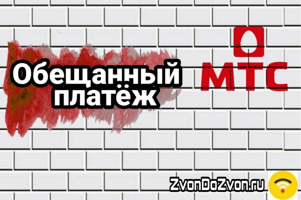 Как взять в долг на мтс 200 рублей на телефон при минусе