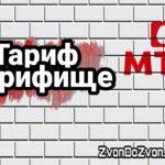«Тарифище» - безлимитный интернет, пакеты минут и СМС на всю Россию