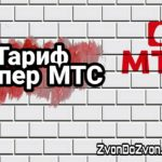 "Тариф ""Супер МТС"" - ПОСЕКУНДНЫЙ ТАРИФ"