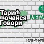 Включайся Говори от МегаФон - описание тарифа, стоимость по регионам России