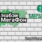 """Кэшбэк от Мегафон - новая услуга """"Персональное предложение"""""""