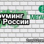 Описание роуминга от МегаФон по России - узнаем, отменили роуминг или нет