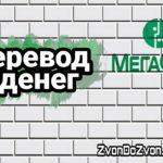 Перевести деньги с Мегафона на Мегафон и других операторов, Яндекс Деньги и Киви кошелек
