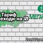 """Тариф от МегаФон """"Переходи на НОЛЬ"""" - подводные камни"""