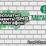 Простой способ бесплатно отправить СМС на МегаФон с официального сайта