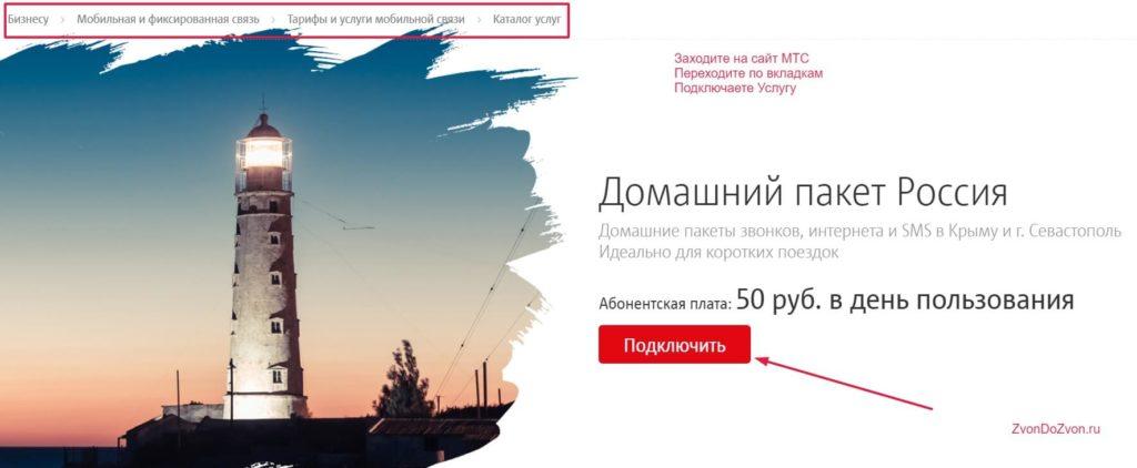 Заходим на сайт МТС и продключаем услуга за 50 руб