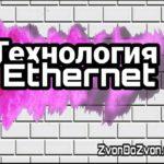 Технология Ethernet - самая популярная для создания компьютерных сетей
