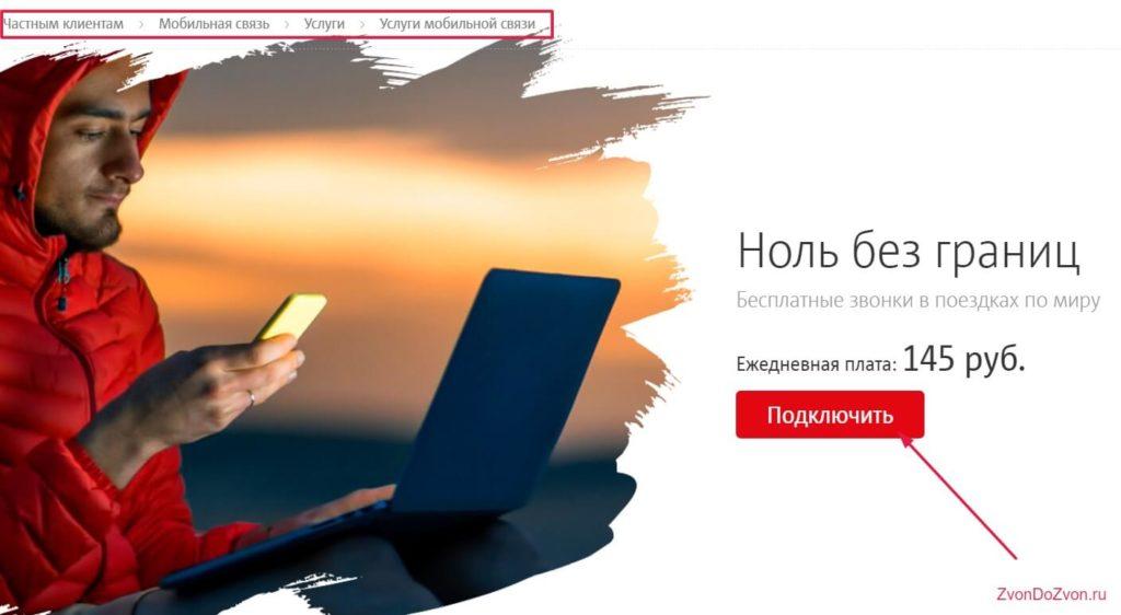 Зайдите на сайт МТС и найдите Опцию Ноль без границ в поиске