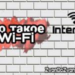 Разбираемся что такое Wi-Fi - чем отличается от Ethernet