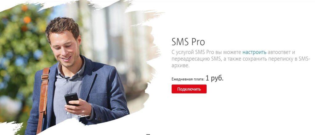 СМСПро от МТС