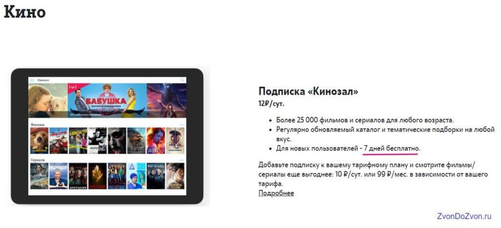 Кино Везде Онлайн от Теле2