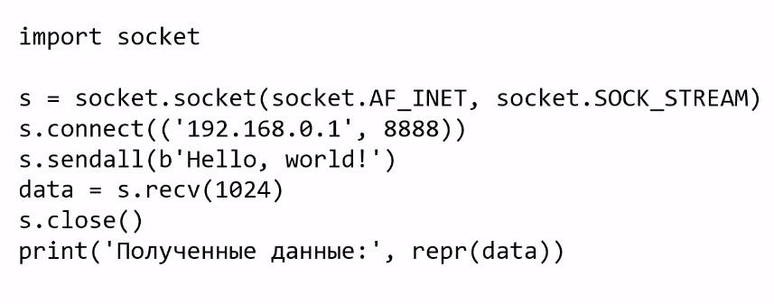 Пример программирования на питон