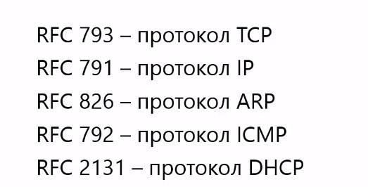 протоколы RFC