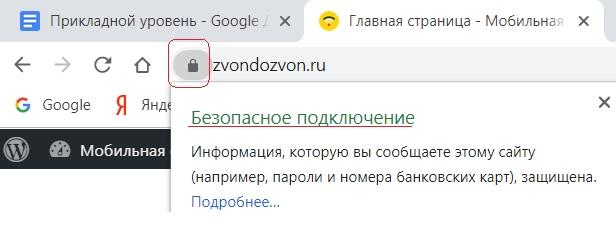 Безопасное соединение https