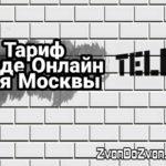 """Тариф """"Везде Онлайн"""" Особенности и Достоинства тарифа для Москвы"""