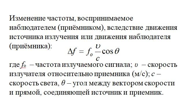 Формула эффекта доплера