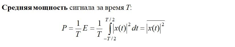 Средняя мощность сигнала формула