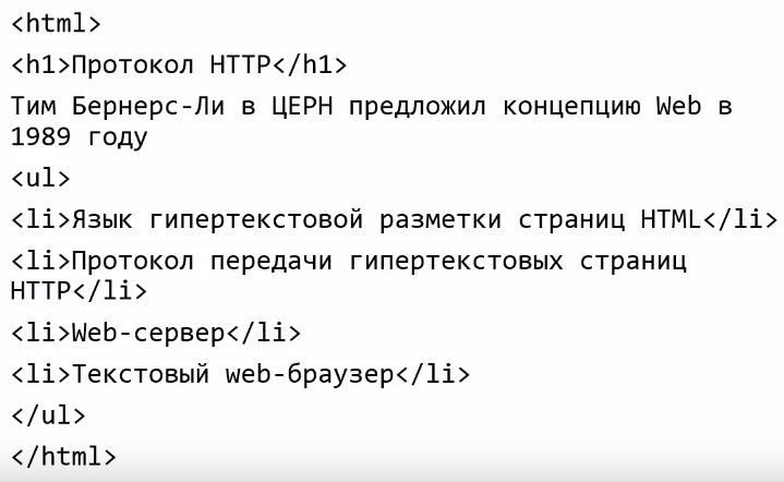 Пример с протоколом html