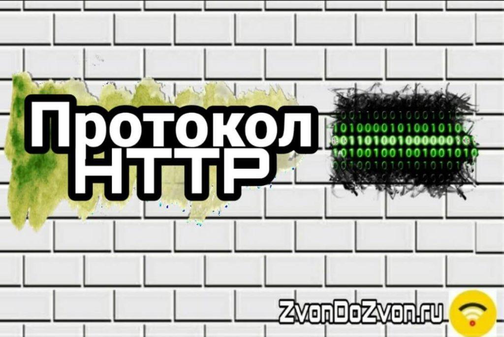 Протокол http