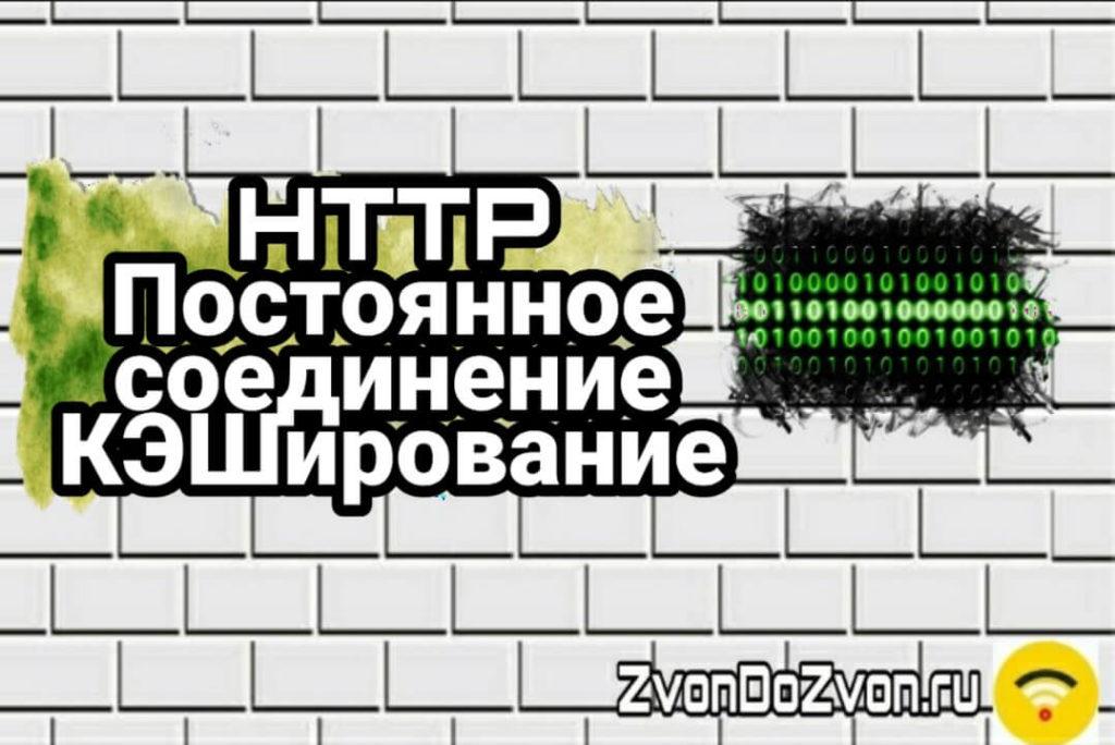 кэширование в http