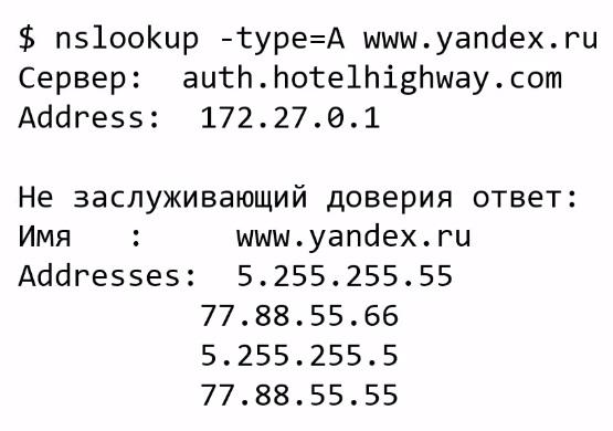 nslookup для DNS