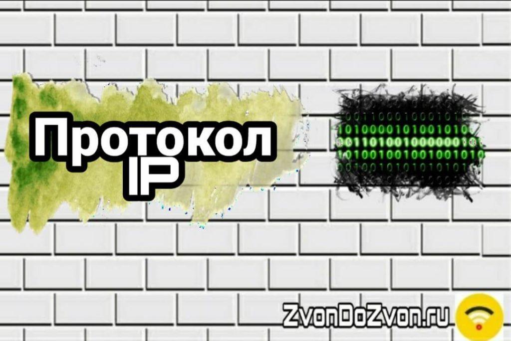 Протокол IP
