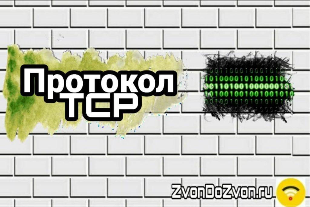 Протокол TCp
