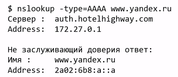 nslookup DNS ipv6