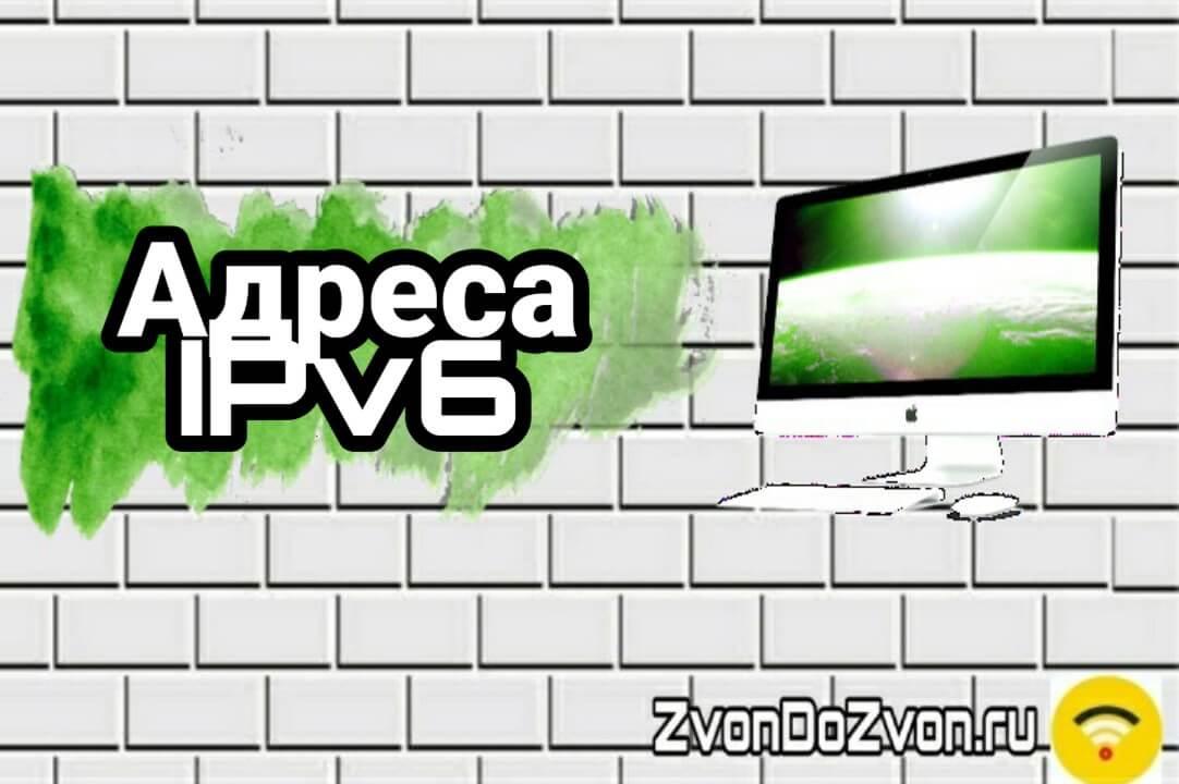 Адреса IPv6