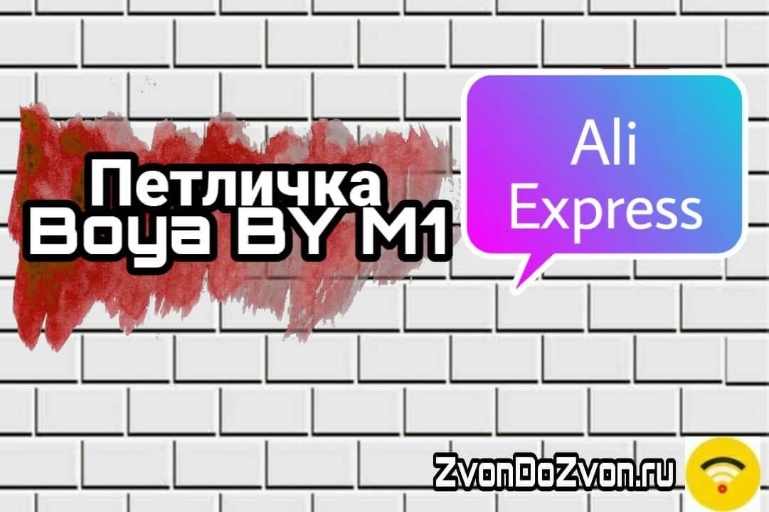 Петличка BOYA by-m1