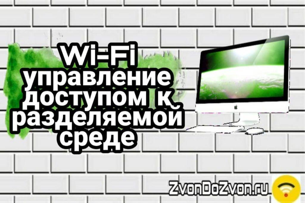 Wi-Fi доступ к разделяемой среде