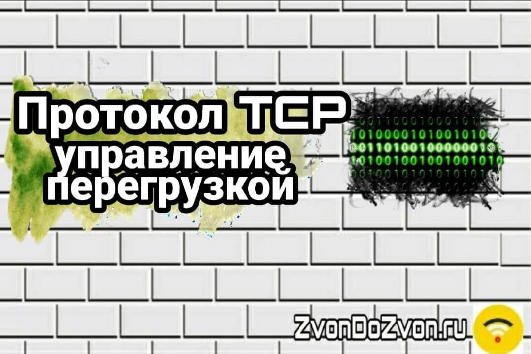 Протокол TCP управление перегрузкой