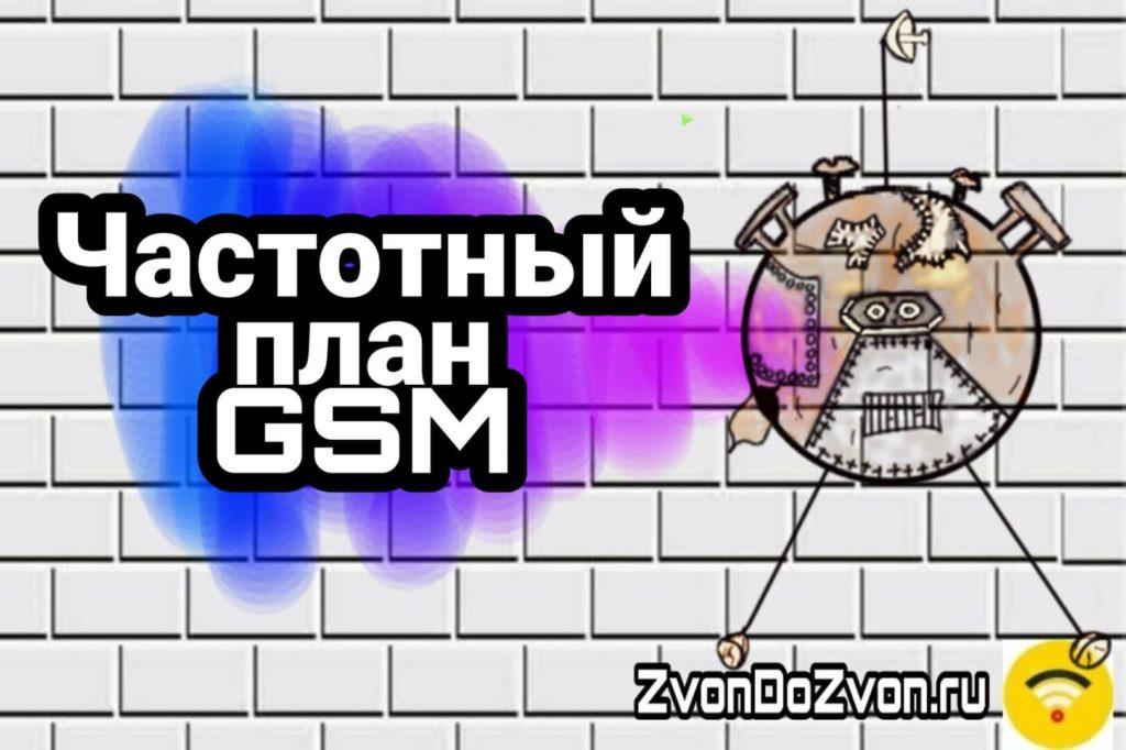 Частотный план GSM