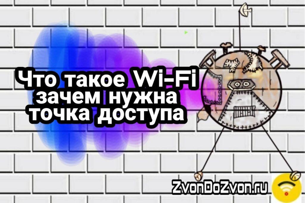 Что такое wi fi