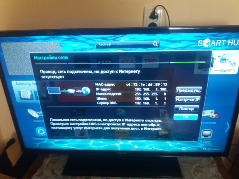 решение проблемы подключения со smart tv